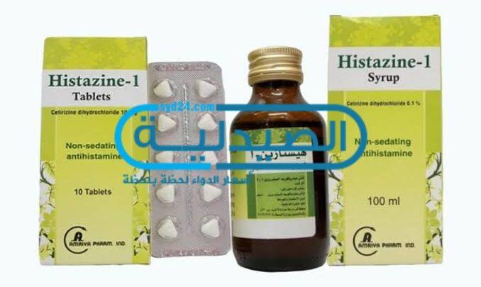 دواء هيستازين مضاد للحساسية
