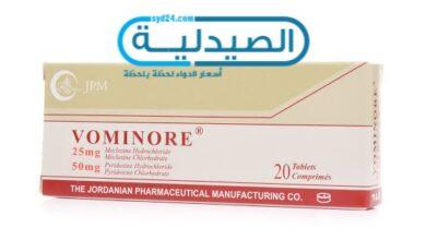فومينور علاج القيء والغثيان