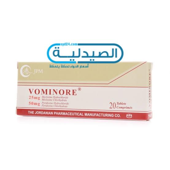سعر ومواصفات دواء فومينور Vominore لعلاج القيء والغثيان المصاحب لدوار الحركة أو للحمل