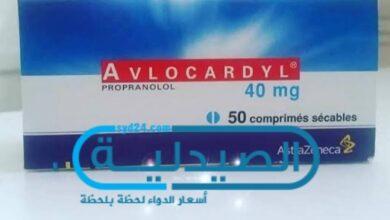 avlocardyl للوقاية من الذبحة الصدرية