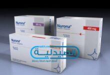 دواء نورونا لعلاج الصرع