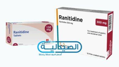 ranitidine مضاد للحموضة