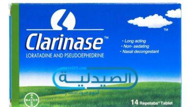 كلارينيز علاج نزلات البرد