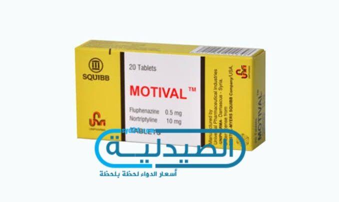 موتيفال علاج الاكتئاب