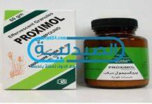 بروكسيمول علاج التهابات المثانة