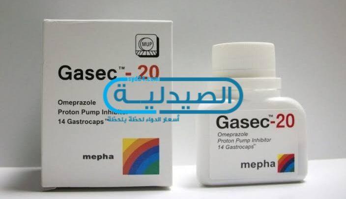 سعر ومواصفات دواء جاسيك Gasec لعلاج ارتجاع المريء وقرحة المعدة والاثنى عشر