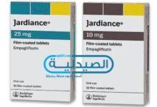 جارديانس علاج داء السكري