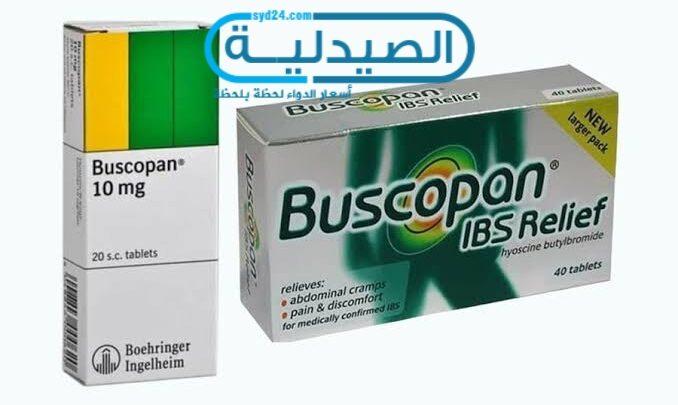 بوسكوبان علاج آلام المعدة