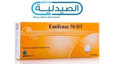 emifenac مسكن لألم العظام