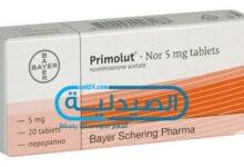 دواء بريمولوت منظم لـ الدورة الشهرية