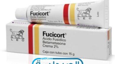 فوسيكورت علاج حساسية الجلد