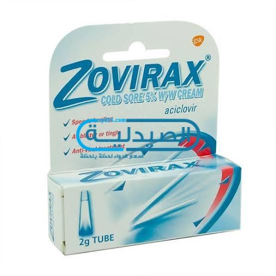 زوفيراكس علاج الهربس