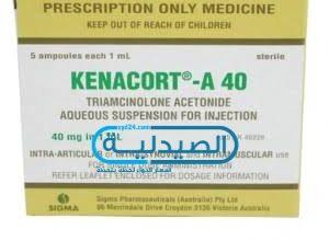 دواء كيناكورت لعلاج الربو