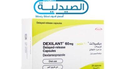 دواء ديكسيلانت علاج الحموضة