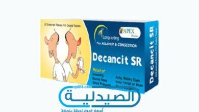 ديكانست علاج الأنفلونزا