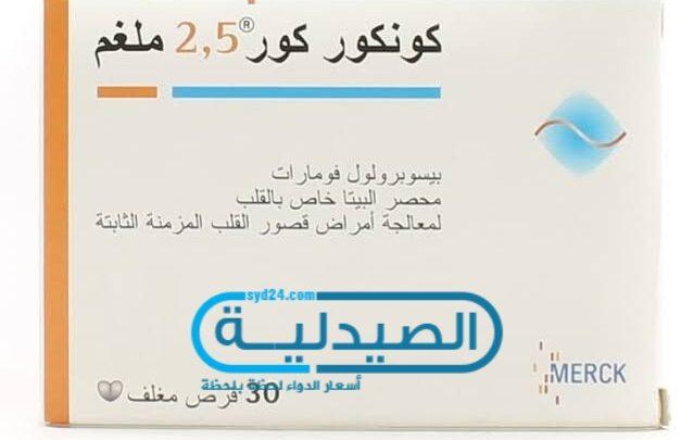 كونكور 2.5 علاج ارتفاع ضغط الدم