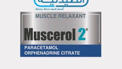 موسكيرول علاج التقلصات العضلية