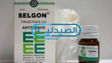 سيليجون علاج السعال