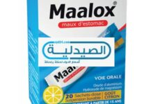 مالوكس علاج الحموضة