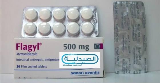 المضاد الحيوي فلاجيل