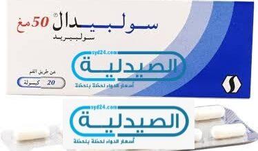 سولبيدال علاج نقص المناعة