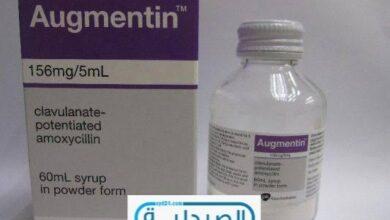 المضاد الحيوي أوجمنتين