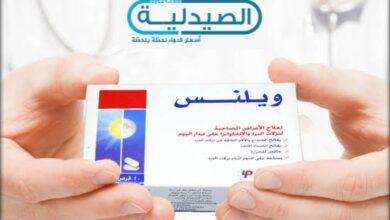 أقراص ويلنيس علاج البرد