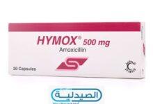 المضاد الحيوي هايموكس