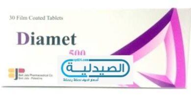 دياميت علاج السكري