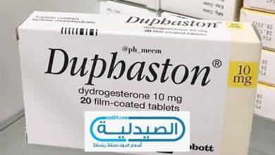 دوفاستون مثبت الحمل