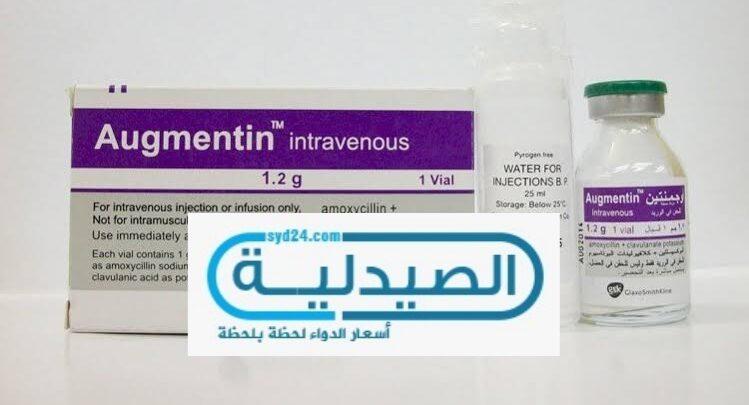 جرعة اوجمنتين للاطفال مضاد حيوي يعالج العدوى والالتهابات