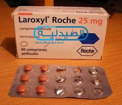 لاروكسيل علاج الاكتئاب