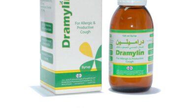 دواء دراميلين Dramylin