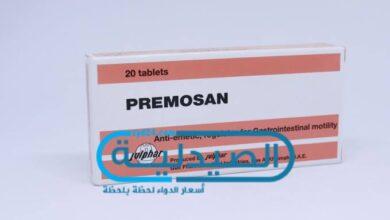 بريموزان علاج عسر الهضم