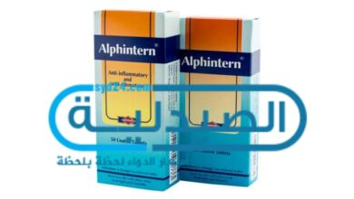 ألفينترن علاج الالتهاب والتورم