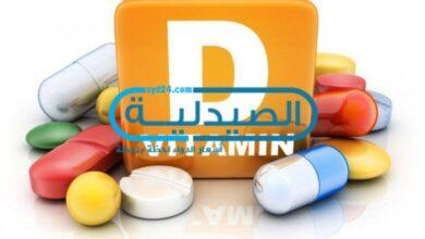 علاج زيادة فيتامين د