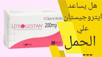 دواء ايتروجيستان 200 هل يساعد على الحمل