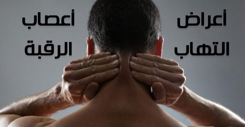 أعراض التهاب أعصاب الرأس والرقبة