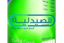 كولدين علاج نزلات البرد