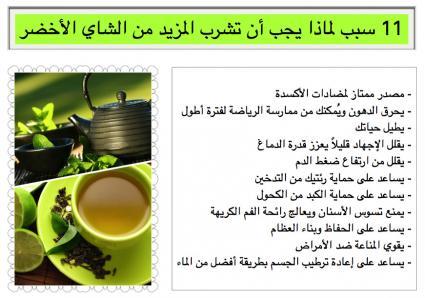 لما يجب أن تشرب المزيد من الشاي الأخضر
