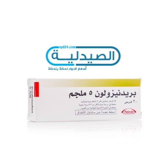 بريدنيزولون علاج اضطراب الغدد