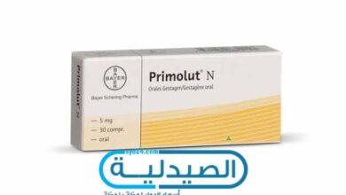 دواء Primolut
