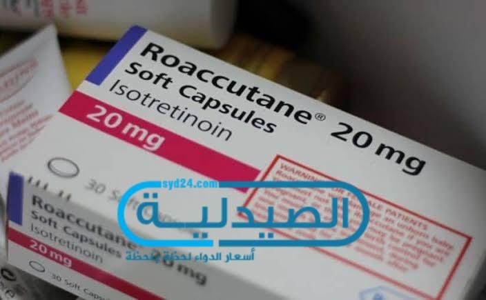 استخدامات دواء روكتان
