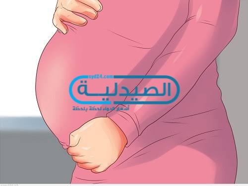 أسباب وعلاج ألم المعدة أثناء الحمل