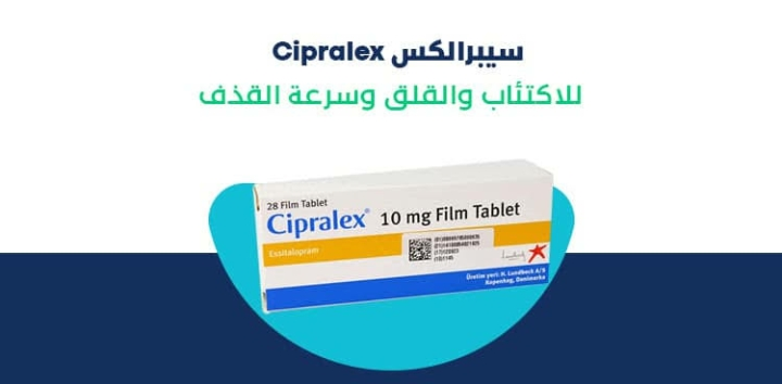 استعمالات دواء سيبرالكس Cipralex