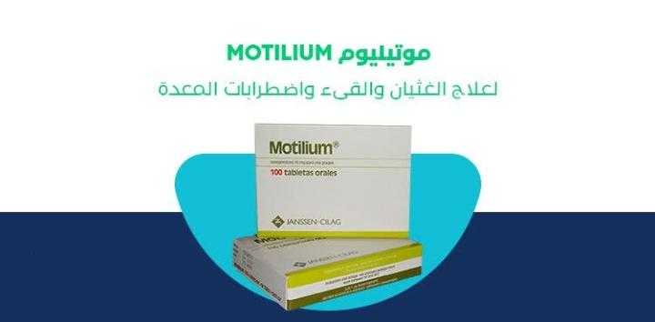 دواء Motilium