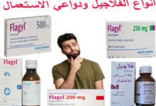 دواء فلاجيل مضاد للطفيليات