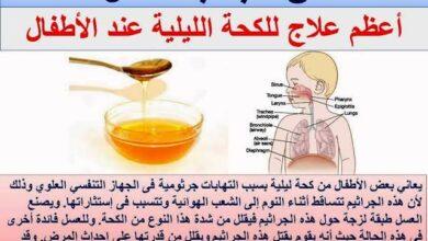 العسل وعلاج الكحة