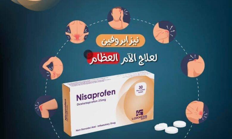 دواعي استعمال دواء نيزابروفين