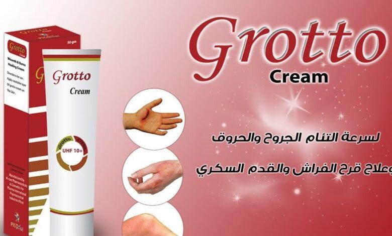 دواعي استعمال Grotto Cream